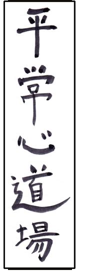 hsd-kanji